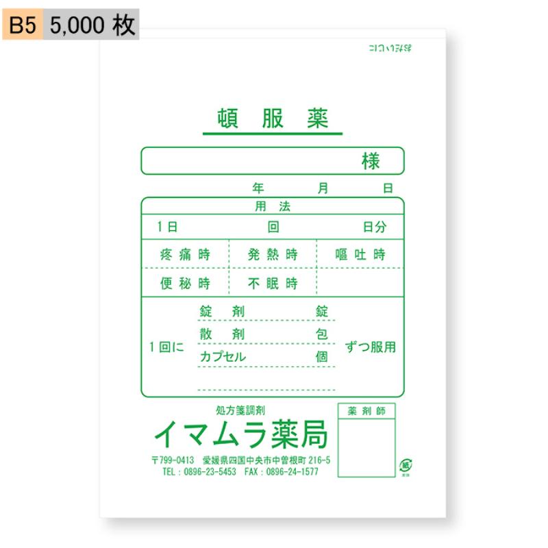 【今村紙工】名入れ 薬袋 頓服薬 B5 5,000枚