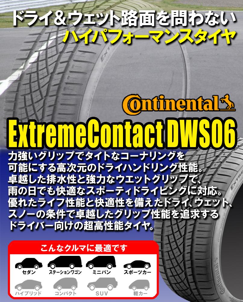 (2本セット) 235/55ZR19 105W XL コンチネンタル エクストリームコンタクト DWS06 Continental ExtremeContact DWS06 19インチ (235/55R19) 新品2本・正規品 サマータイヤ
