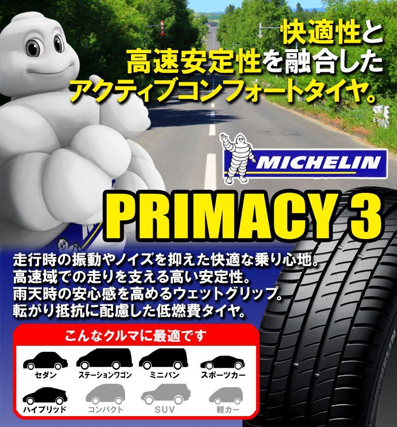 195/65R1591Vミシュランプライマシー3MICHELINPrimacy315インチ新品1本?正規品サマータイヤ