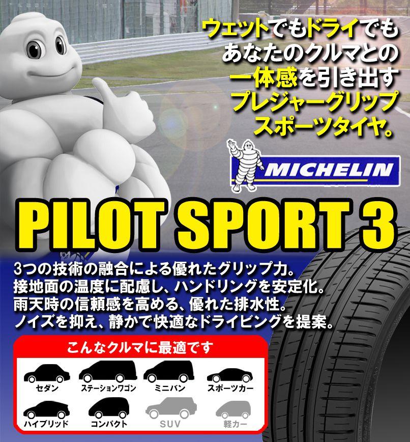 (4本セット)255/35ZR1996YXL(AO)ミシュランパイロットスポーツ3.アウディ承認MICHELINPILOTSPORT319インチ255/35R19新品4本?正規品サマータイヤ