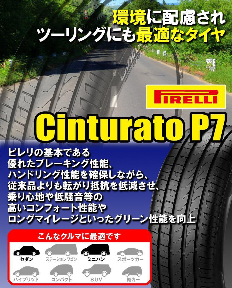 【タイヤ交換対象】【4本セット】PIRELLI(ピレリ)CinturatpP7.205/55R1791V(*)BMW承認チントゥラートピーセブン17インチ新品4本?正規品サマータイヤ(2001800)