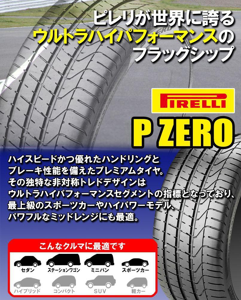 (4本セット)265/45ZR20(108Y)XL(B)ピレリPゼロベントレー承認20265/45R20サマータイヤ新品4本PIRELLIPZERO.ピーゼロ.