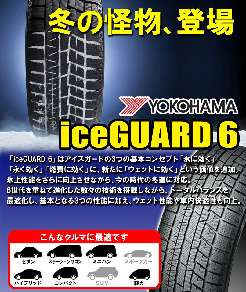 スタッドレスタイヤホイール4本セットヨコハマタイヤアイスガード6iG60195/60R16+G-SpeedG-0216×6.55/114.3