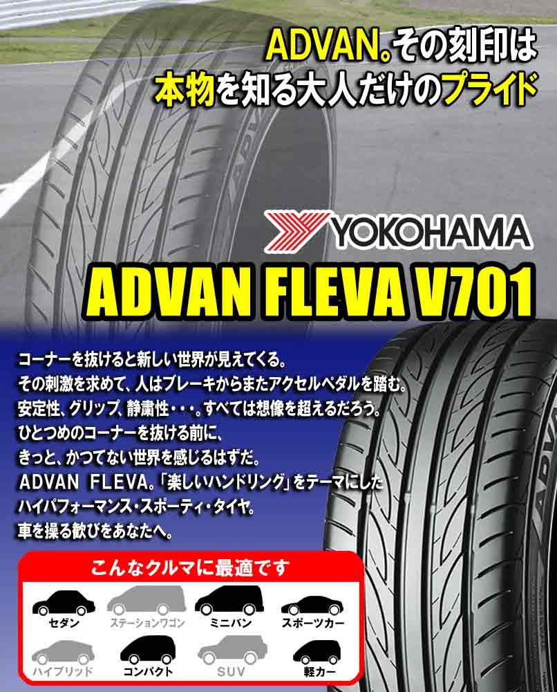 【2本セット】YOKOHAMA(ヨコハマ)ADVANFLEVAV701225/40R1993WXLアドバンフレバ19インチ新品2本?正規品サマータイヤ