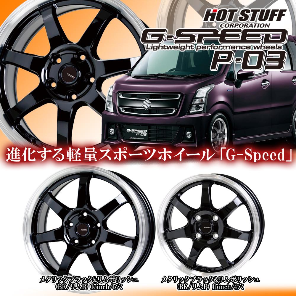 (4本セット) リムP G.speed P-03 ジースピード P-03 4穴 15×4.5J P.C.D100 (ホットスタッフ) +45 カラー:BK/ 15インチ ホイール新品4本 4/100 HOT STUFF