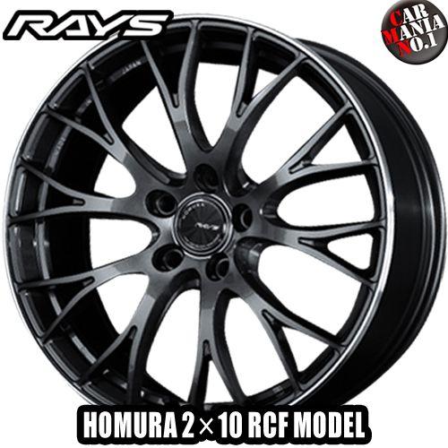 20×9.5J +45 5/114.3 RAYS(レイズ) ホムラ 2×10(ツーバイテン) RCFモデル カラー:HA 20インチ 5穴 P.C.D114.3 ホイール新品1本 HOMURA