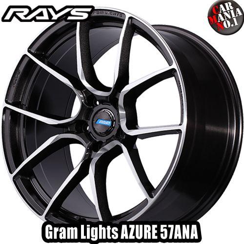 (4本セット) 19×8.0J +48 5/114.3 RAYS(レイズ) グラムライツ アズール 57ANA カラー:HF 19インチ 5穴 P.C.D114.3 ホイール新品4本 Gram Lights AZURE