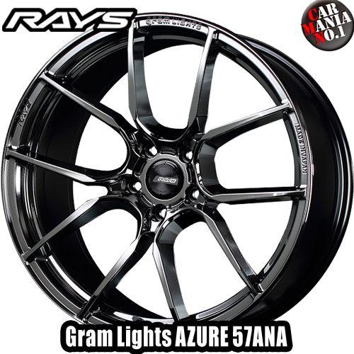 (4本セット) 17×7.0J +45 5/114.3 RAYS(レイズ) グラムライツ アズール 57ANA カラー:RB 17インチ 5穴 P.C.D114.3 ホイール新品4本 Gram Lights AZURE