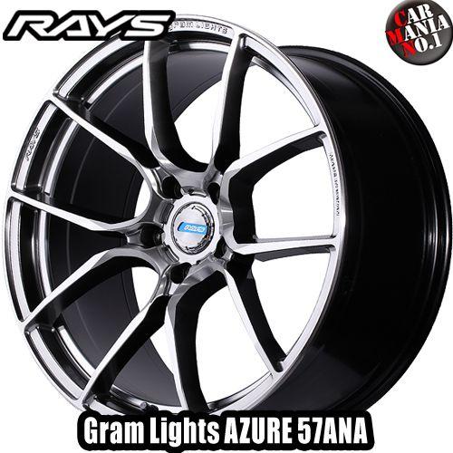 (4本セット) 19×8.5J +36 5/114.3 RAYS(レイズ) グラムライツ アズール 57ANA カラー:SA 19インチ 5穴 P.C.D114.3 ホイール新品4本 Gram Lights AZURE