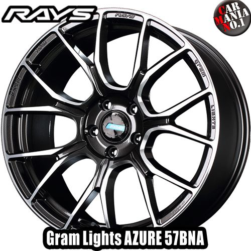 (4本セット) 17×7.0J +53 5/114.3 RAYS(レイズ) グラムライツ アズール 57BNA カラー:HF 17インチ 5穴 P.C.D114.3 ホイール新品4本 Gram Lights AZURE