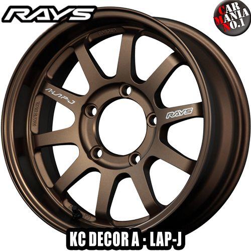 16×5.5J +0 5/139.7 RAYS(レイズ) KCデコール A・LAP-J カラー:BR 16インチ 5穴 P.C.D139.7 ホイール新品1本 KC DECOR ジムニー