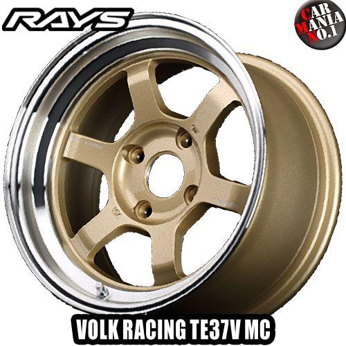 (在庫有り!)(4本セット) 15×8.0J +25 4/100 RAYS(レイズ) ボルクレーシング TE37V MC カラー:OF 15インチ 4穴 P.C.D100 ホイール新品4本 VOLK RACING 鍛造1ピース