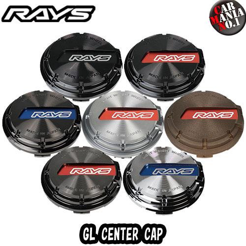 ご注文で当日配送 ホイールセンターキャップ RAYS レイズ GL CENTER 公式サイト CAP グラムライツ センターキャップ 57CR gramLIGHTS Spec-D 新品1個 57Xtreme 57DR 正規品