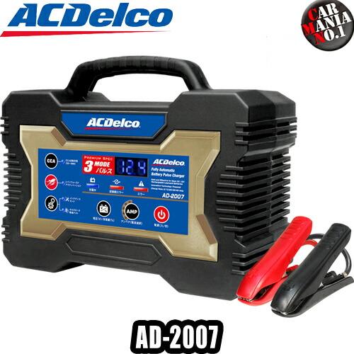これ1台でほとんどのバッテリーへ充電が可能 在庫有り ACDelco Seasonal Wrap入荷 年中無休 ACデルコ AD-2007 全自動 パルス充電方式 12V専用 バッテリー充電器 3モード