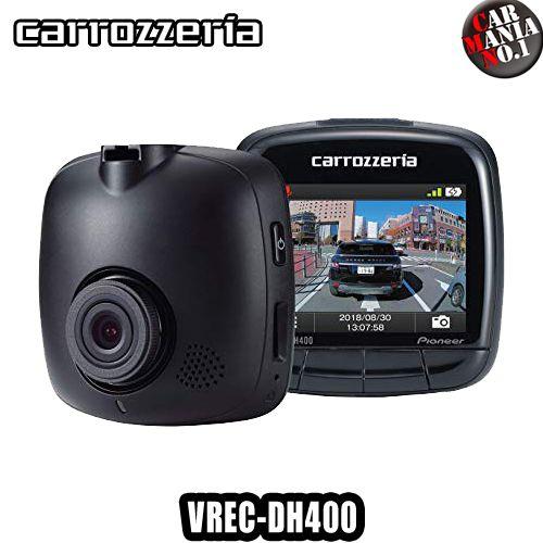 【在庫有】 carrozzeria(カロッツェリア) VREC-DH400 ドライブレコーダー 2.4インチ液晶 GPS搭載 32GB microSD同梱 ドラレコ