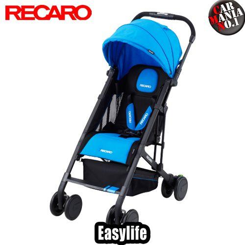 (在庫有り) レカロ ベビーカー RECARO EasyLife イージーライフ カラー:サファイア(青/ブルー) 6ヶ月(ひとりすわり頃)~3才位まで 出産祝いなどに 安心の正規品 送料無料(一部除く)