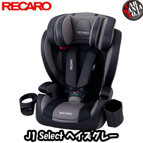 (在庫有) レカロ チャイルドシート RECARO J1 Select ジェイワン セレクト カラー:ヘイズグレー(灰) 1才-12才位まで シートベルト固定 チャイルドシート/ジュニアシート 出産祝いに 正規品 送料無料(一部除く)