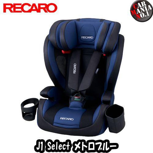 (在庫有) レカロ チャイルドシート RECARO J1 Select ジェイワン セレクト カラー:メトロブルー(青) 1才-12才位まで シートベルト固定 チャイルドシート/ジュニアシート 出産祝いに 正規品 送料無料(一部除く)