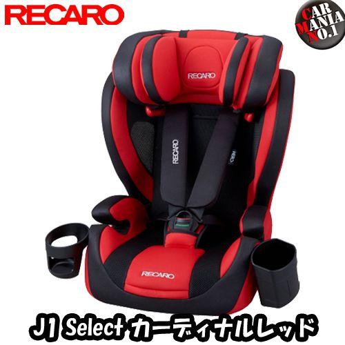 【在庫有り】 RECARO(レカロ) J1 Select ジェイワン セレクト カラー:カーディナルレッド(赤) チャイルドシート/ジュニアシート 1才-12才位まで シートベルト固定 正規品 送料無料(一部除く)