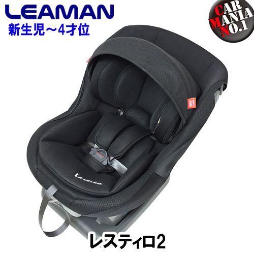 リーマン チャイルドシート レスティロ2 カラー:ブラック(黒) 新生児-4才位まで シートベルト固定 出産祝いに 正規品 送料無料(一部除く) LEAMAN LestiloII CD109 (79109)