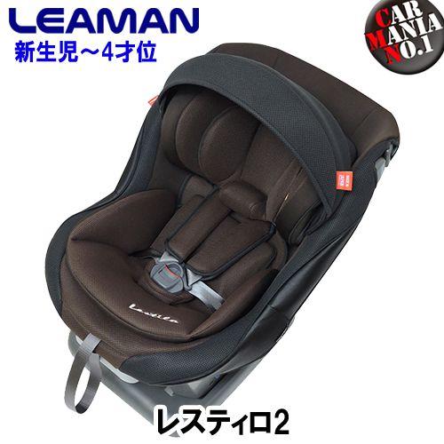 リーマン チャイルドシート レスティロ2 カラー:ブラウン(茶色) 新生児-4才位まで シートベルト固定 出産祝いに 正規品 送料無料(一部除く) LEAMAN LestiloII CD110 (79110)