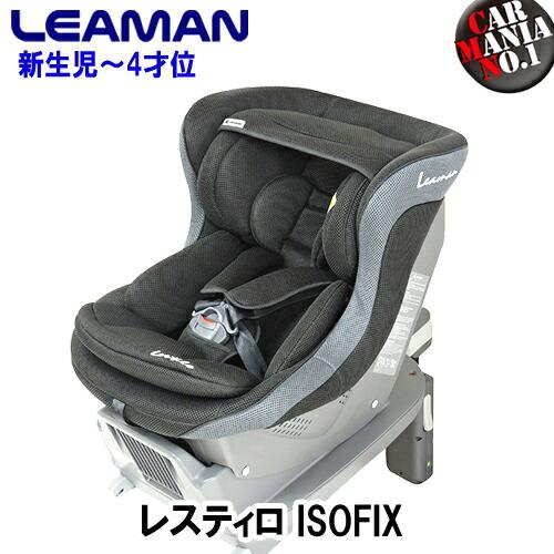 (在庫有り/即納可) リーマン チャイルドシート レスティロISOFIX カラー:ブラック(黒) 新生児-4才位まで ISOFIX(アイソフィックス)対応 出産祝いに 正規品 送料無料(一部除く) LEAMAN Lestilo FA004 (30004)