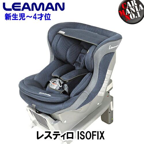 (在庫有り/即納可) リーマン チャイルドシート レスティロISOFIX カラー:ネイビー(紺) 新生児-4才位まで ISOFIX(アイソフィックス)対応 出産祝いに 正規品 送料無料(一部除く) LEAMAN Lestilo FA005 (30005)