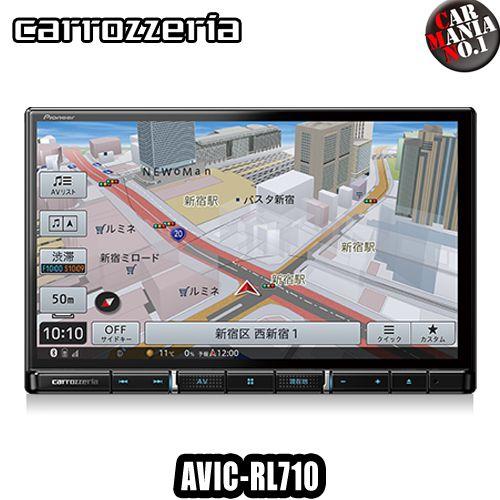 【送料無料(一部除く)】 carrozzeria 楽NAVI AVIC-RL710 8V型ラージサイズHD/TV/DVD/CD/Bluetooth/SD/チューナー・AV一体型メモリーナビゲーション PIONEER パイオニア カロッツェリア 楽ナビ