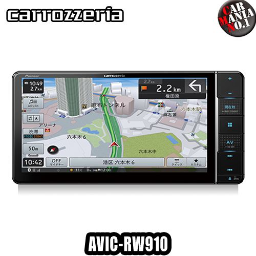 【在庫有り】 carrozzeria 楽NAVI AVIC-RW910 7V型200mmワイドHD/TV/DVD/CD/Bluetooth/SD/チューナー・AV一体型メモリーナビゲーション PIONEER パイオニア カロッツェリア 楽ナビ