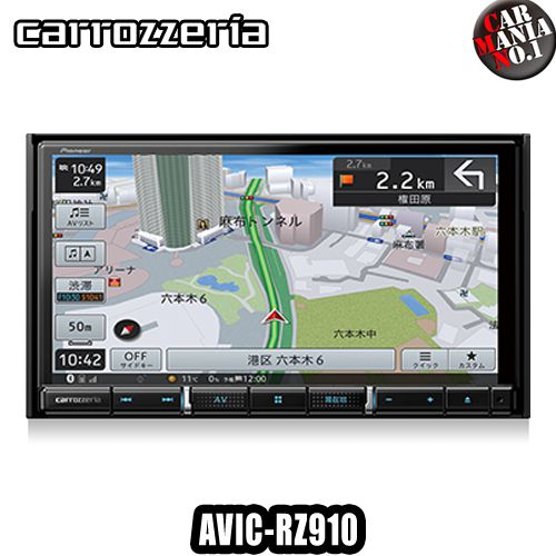 【在庫有り】 carrozzeria 楽NAVI AVIC-RZ910 7V型HD/TV/DVD/CD/Bluetooth/SD/チューナー・AV一体型メモリーナビゲーション PIONEER パイオニア カロッツェリア 楽ナビ