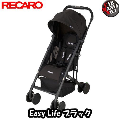 【在庫有り】 レカロ ベビーカー RECARO EasyLife イージーライフ カラー:ブラック(黒) 6ヶ月(ひとりすわり頃)~3才位まで 出産祝いなどに 安心の正規品 送料無料(一部除く)