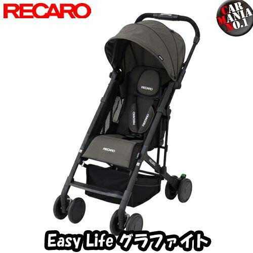 【在庫有り】 レカロ ベビーカー RECARO EasyLife イージーライフ カラー:グラファイト(灰/グレー) 6ヶ月(ひとりすわり頃)~3才位まで 出産祝いなどに 安心の正規品 送料無料(一部除く)