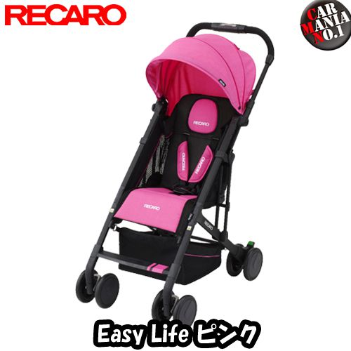 (在庫有) レカロ ベビーカー RECARO EasyLife イージーライフ カラー:ピンク(桃色) 6ヶ月(ひとりすわり頃)~3才位まで 出産祝いなどに 安心の正規品 送料無料(一部除く)