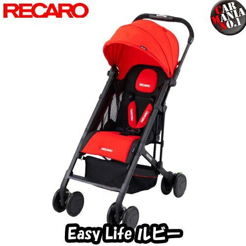 【在庫有り】 レカロ ベビーカー RECARO EasyLife イージーライフ カラー:ルビー(赤/レッド) 6ヶ月(ひとりすわり頃)~3才位まで 出産祝いなどに 安心の正規品 送料無料(一部除く)
