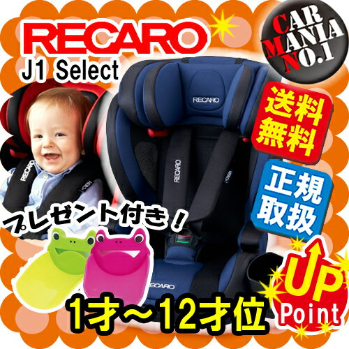 (在庫有)(購入特典有) レカロ チャイルドシート RECARO J1 Select ジェイワン セレクト カラー:メトロブルー(青) 1才-12才位まで シートベルト固定 ジュニアシート 出産祝いに 正規品 送料無料(一部除く)