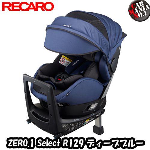 【在庫有り】RECARO(レカロ) ZERO.1 Select R129 ゼロワン セレクト カラー:ディープブルー(青) 新生児-4才位まで ISOFIX(アイソフィックス)対応 チャイルドシート/ベビーシート 正規品 送料無料(一部除く)