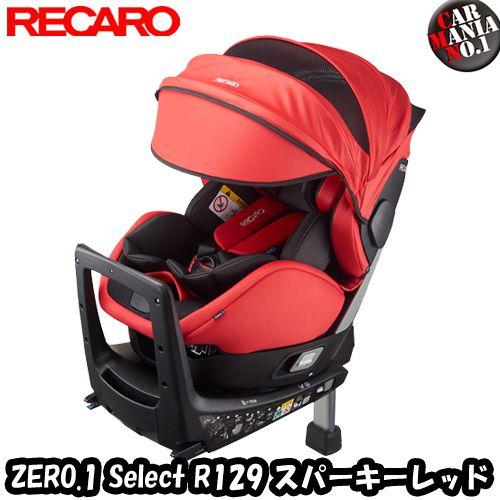(在庫有) レカロ チャイルドシート RECARO ZERO.1 Select R129 ゼロワン セレクト カラー:スパーキーレッド(赤) 新生児-4才位まで ISOFIX(アイソフィックス)対応 出産祝いに 正規品 送料無料(一部除く)