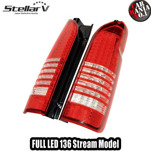 StellarV(ステラファイブ) フルLEDテールランプ 136 ストリームモデル(流れるウィンカー) カラー:レッド/クリア THRC-S4 ハイエース(200系 ※4型~)
