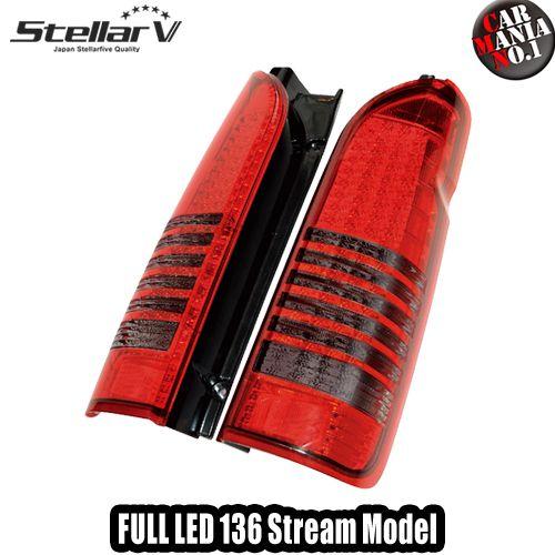 StellarV(ステラファイブ) フルLEDテールランプ 136 ストリームモデル(流れるウィンカー) カラー:レッド/クリア THRS-S2 ハイエース(200系) ※4型ハイエースは対応しておりません。