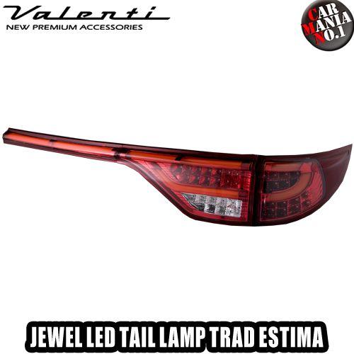 VALENTI JAPAN(ヴァレンティジャパン) ジュエルLEDテールランプTRAD エスティマ(50系)/エスティマハイブリッド(20系) カラー:クリア/レッドクローム TT50EST-CR-1