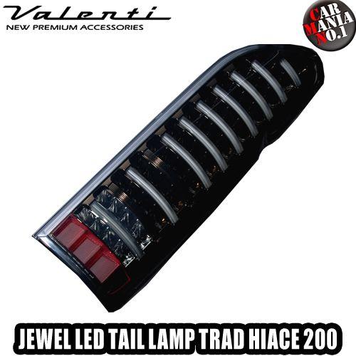 ハイエース/レジアスエース(200系) 【在庫有り/即納可能】 カラー:ライトスモーク/ブラッククローム ジュエルLEDテールランプTRAD JAPAN(ヴァレンティジャパン) TT200ACE-SB-2 VALENTI