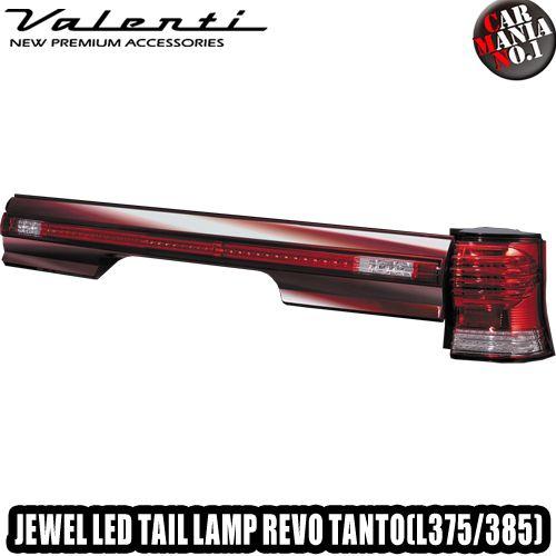 VALENTI JAPAN(ヴァレンティジャパン) ジュエルLEDテールランプREVO タント/タントカスタム(L375/385) カラー:ハーフレッド/クローム/レッドクローム TD375TNT-HC-1