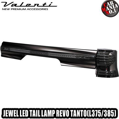 VALENTI JAPAN(ヴァレンティジャパン) ジュエルLEDテールランプREVO タント/タントカスタム(L375/385) カラー:ライトスモーク/ブラッククローム/ブラッククローム TD375TNT-SB-1