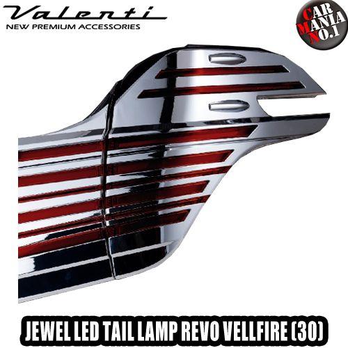 VALENTI JAPAN(ヴァレンティジャパン) ジュエルLEDテールランプREVO ヴェルファイア (30系) カラー:レッドレンズ/クローム/クロームガーニッシュ TT30VEL-RC-CC-1