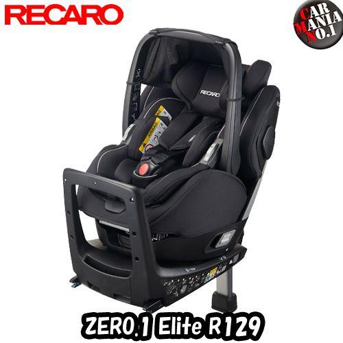 (在庫有り) RECARO ZERO.1 Elite R129 レカロ ゼロワン エリート カラー:パフォーマンスブラック(黒) 新生児-4才位まで ISOFIX(アイソフィックス)対応 チャイルドシート 出産祝いに 正規品