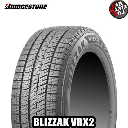 (4本セット) BRIDGESTONE(ブリヂストン) BLIZZAK VRX2 195/55R15 85Q 15インチ スタッドレスタイヤ 新品4本・正規品 ブリザックブイアールエックスツー