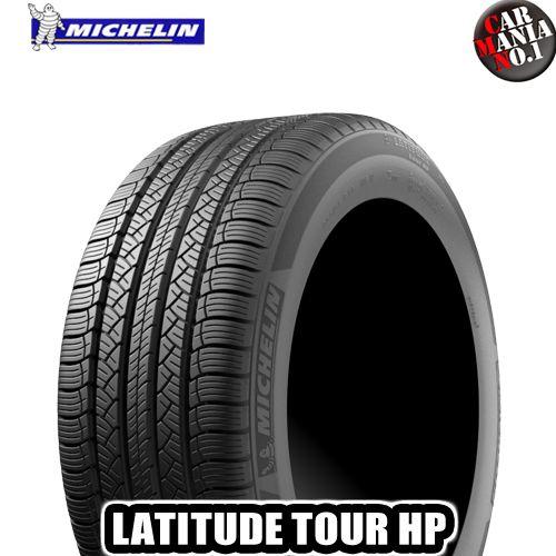 MICHELIN(ミシュラン) LATITUDE TOUR HP 235/60R18 103V (N0) ポルシェ承認 ラティチュードツアーHP 18インチ 新品1本・正規品 サマータイヤ