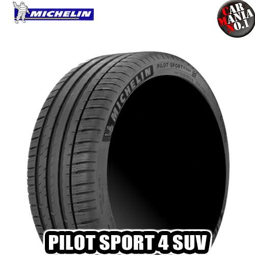 【2本セット】 MICHELIN(ミシュラン) PILOT SPORT 4 SUV 275/40R20 106Y XL パイロットスポーツ4 SUV 20インチ 新品2本・正規品 サマータイヤ