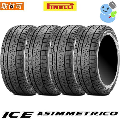 【在庫有り】【即納可能】【4本セット】 PIRELLI(ピレリ) ICE ASIMMETRICO. 235/55R18 100Q スタッドレスタイヤ アイスアシンメトリコ. 18インチ 正規品