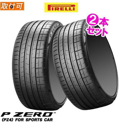 送料無料 一部除く ピレリのスポーツタイヤ 315-35-20 内祝い 2本セット PIRELLI ピレリ NEW 送料込 P-ZERO PZ4 for Sport 315 35R20 正規品 ポルシェ承認 新品2本 20インチ N0 ピーゼロ PNCS 110Y サマータイヤ 35ZR20 XL